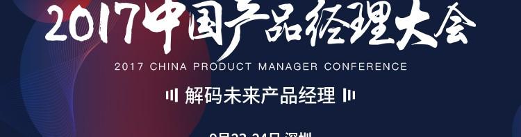 2017中国产品经理大会 解码未来产品经理