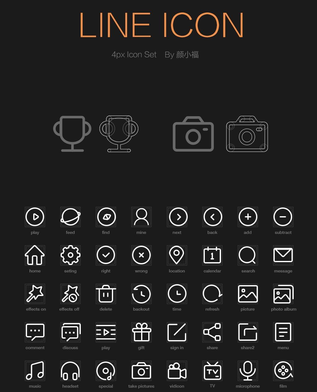 4px line icon 绘制教程
