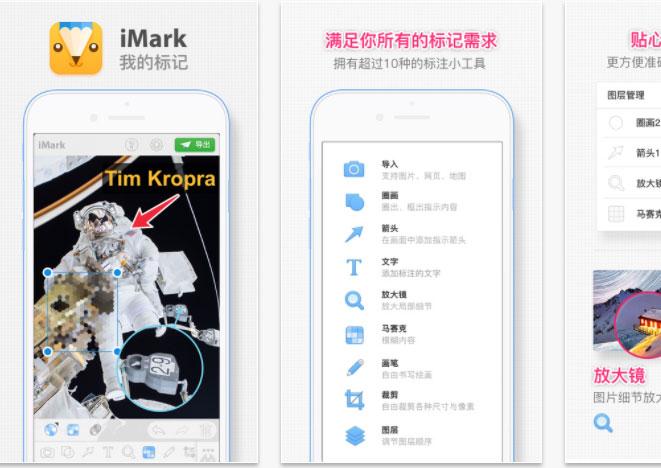 imark-APP的截图