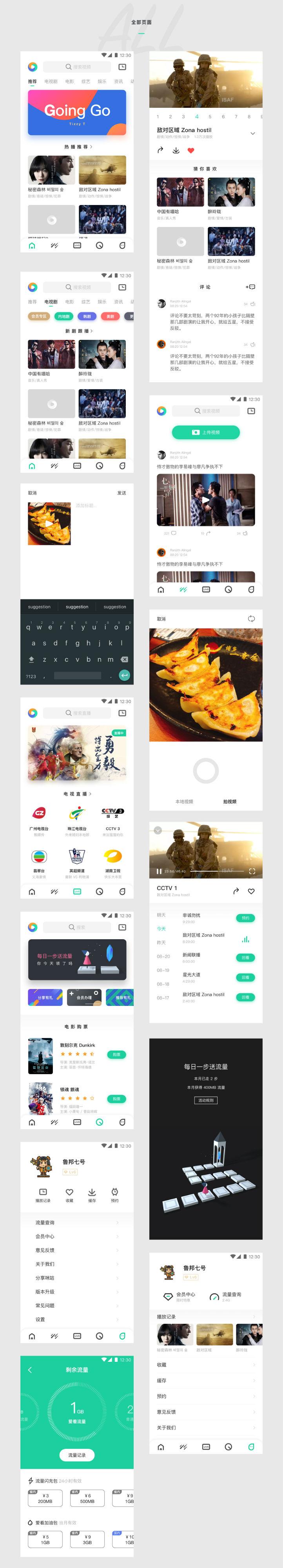 咪咕app设计
