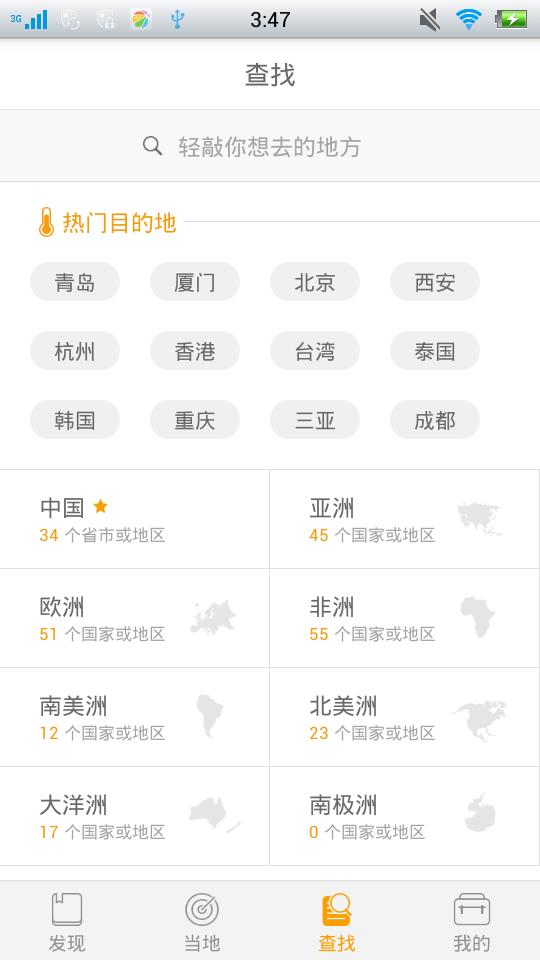 安卓版旅游攻略app