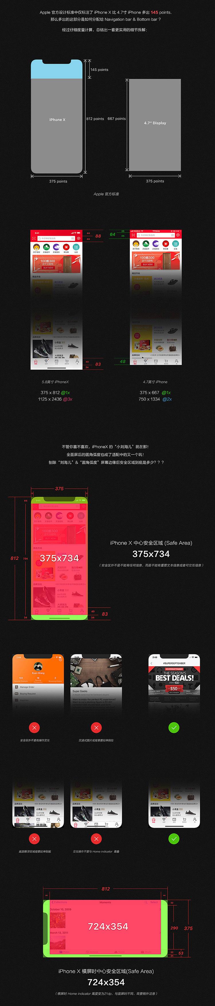 iphone-X-设计规范和干货