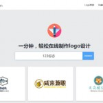 logo生成.cn是一个很不错的logo在线制作工具