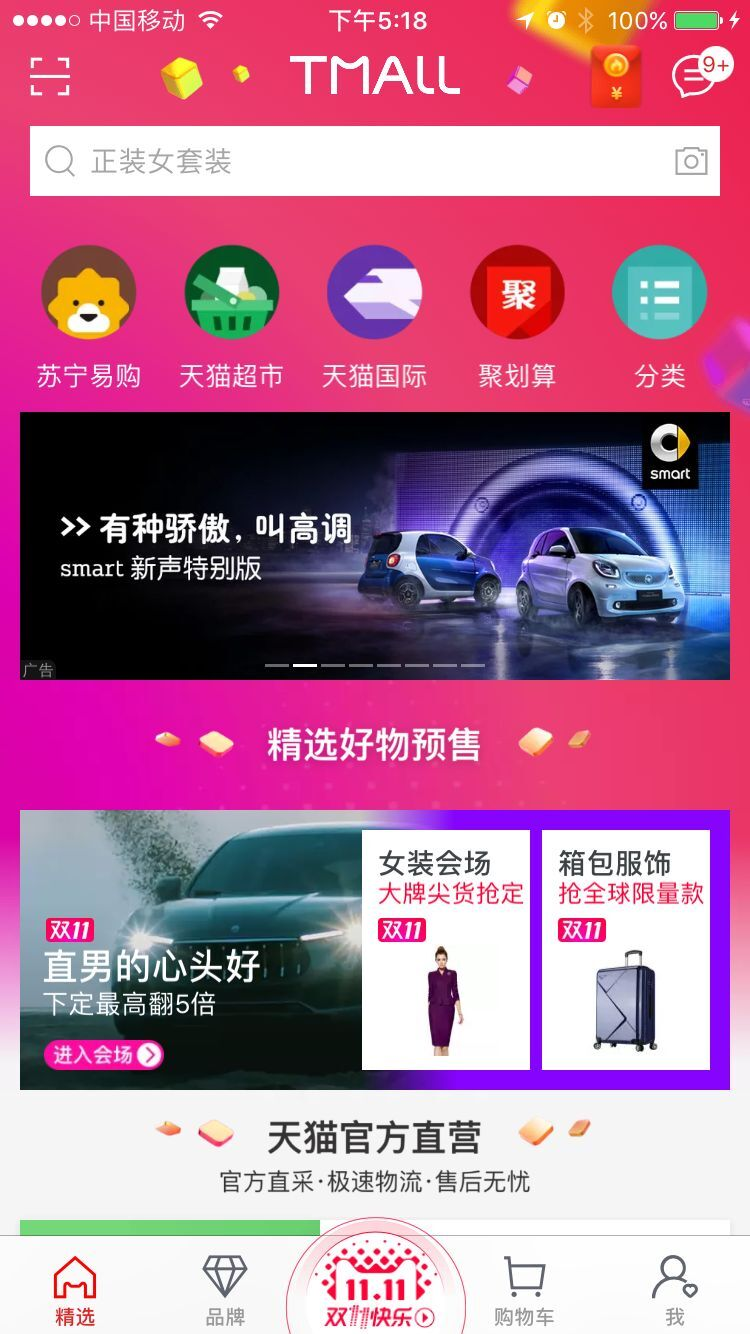 Tmall APP home page design
