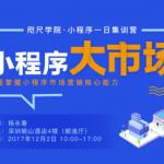 线下活动预告:咫尺学院一日小程序集训营【深圳站】