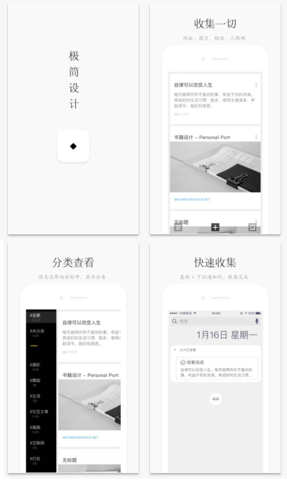 Collecting app by square film