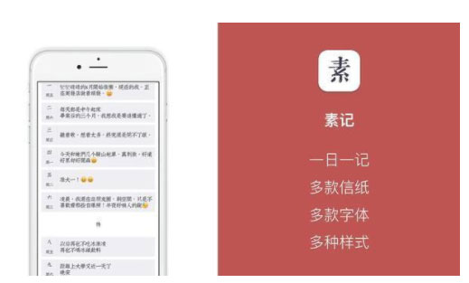 素记app2