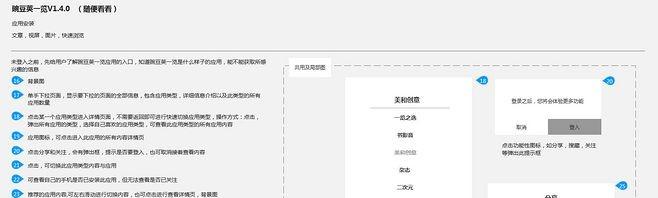 豌豆荚APP的交互文档设计思路【完整版】