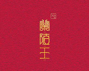 金色字体设计3