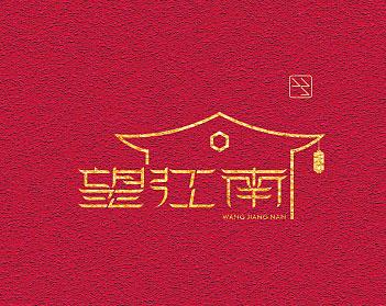 金色字体设计4