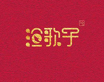 金色字体设计6