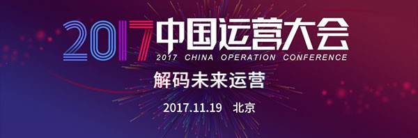 2017中国运营大会