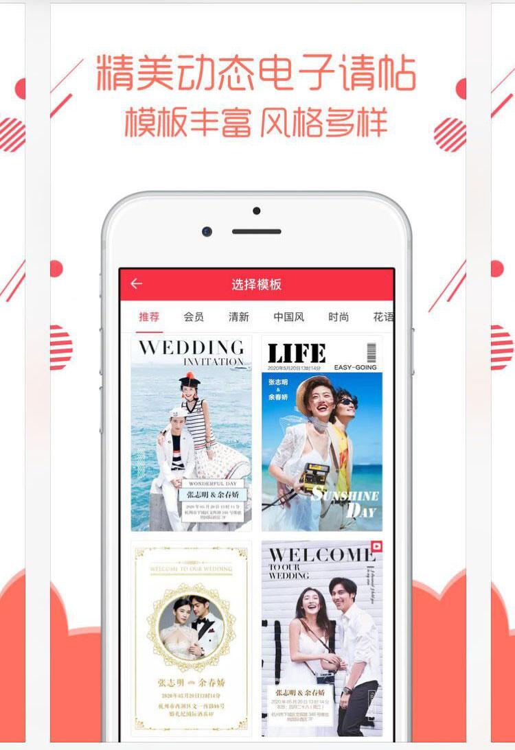 婚礼app