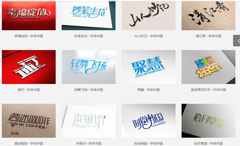 字体中国的字体设计