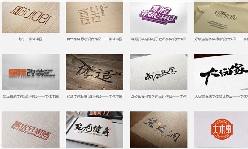 字体中国的字体设计2