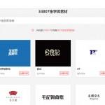 字体设计欣赏网站与字体设计灵感酷站推荐