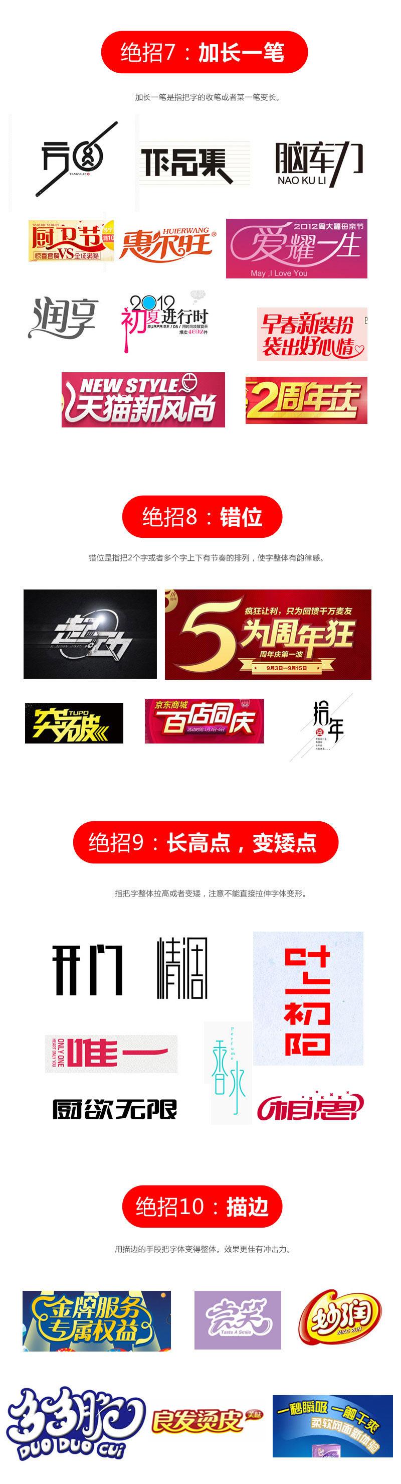 搞定汉字中文字体设计,只需10招