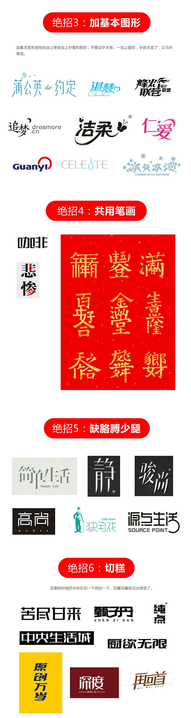 搞定汉字中文字体设计,只需10招2
