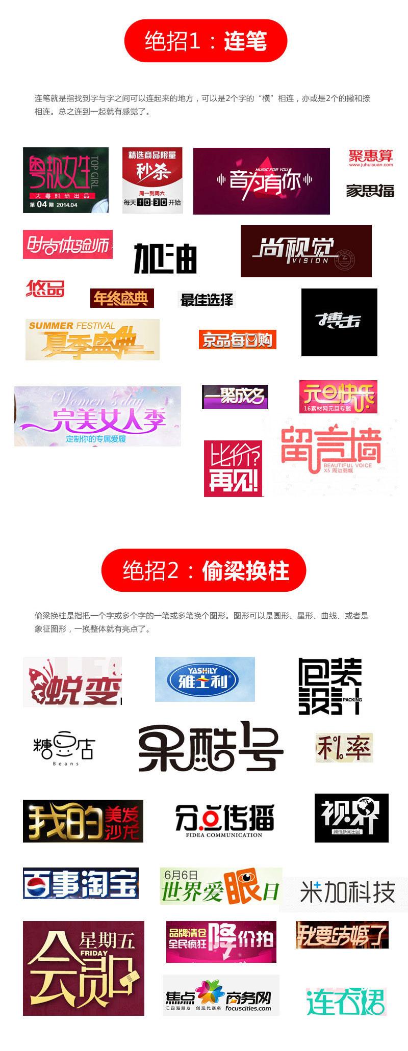 搞定汉字中文字体设计,只需10招3
