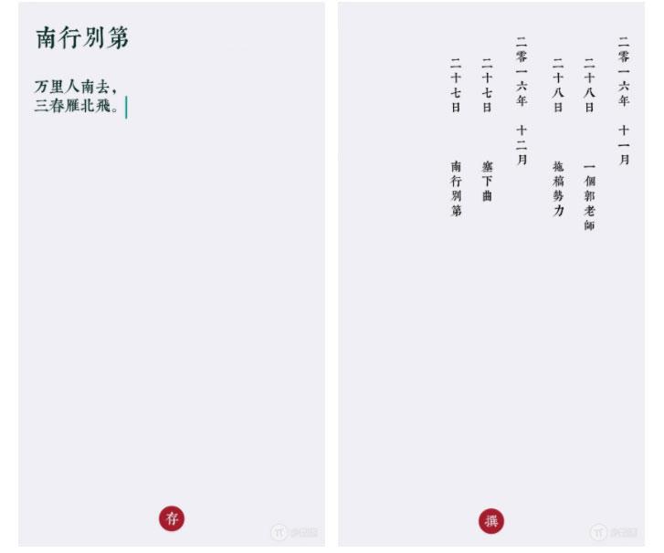 简诗app