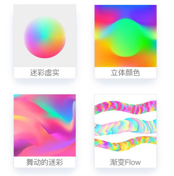 色彩弥散渐变的四种类型