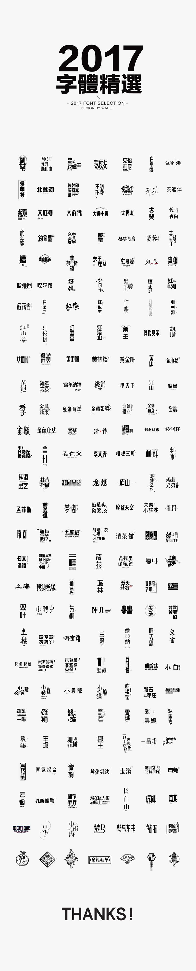 2017年字体设计精选作品欣赏
