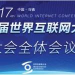 2017第四届世界互联网大会视频和3天完整速记PDF