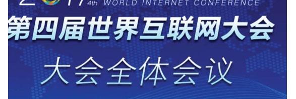 2017第四届世界互联网大会干货—3天完整速记PDF