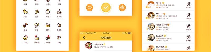 兴趣社区app设计包装界面欣赏