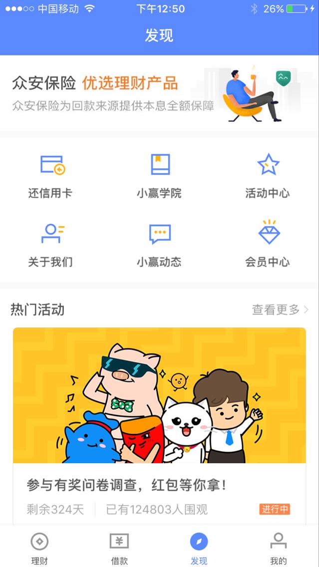 小赢理财app设计欣赏2
