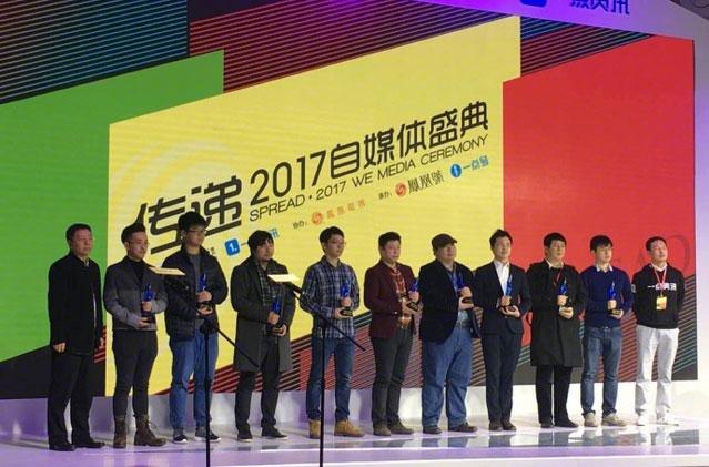 年度TMT个人自媒体奖