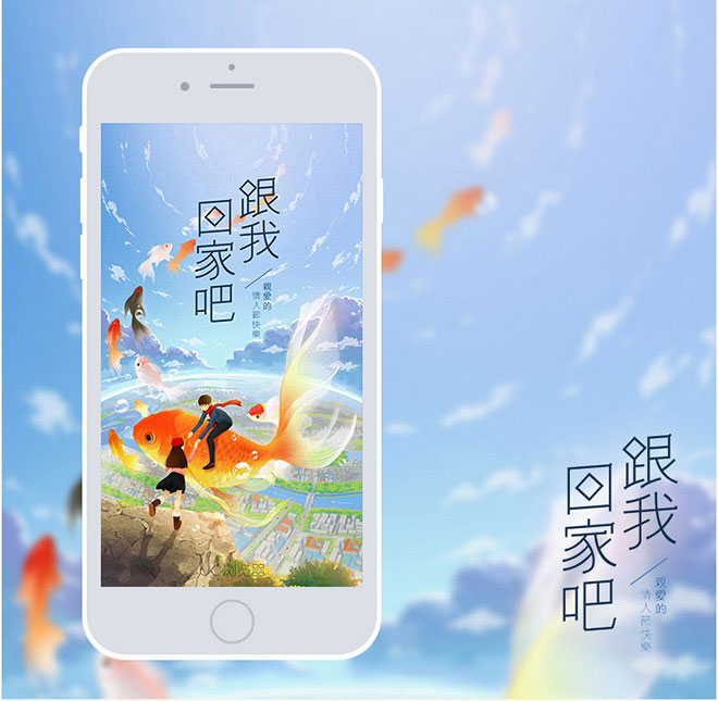 手机app闪屏设计
