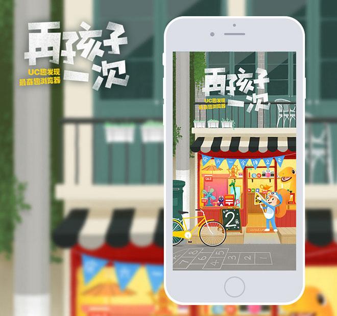 手机app闪屏设计2