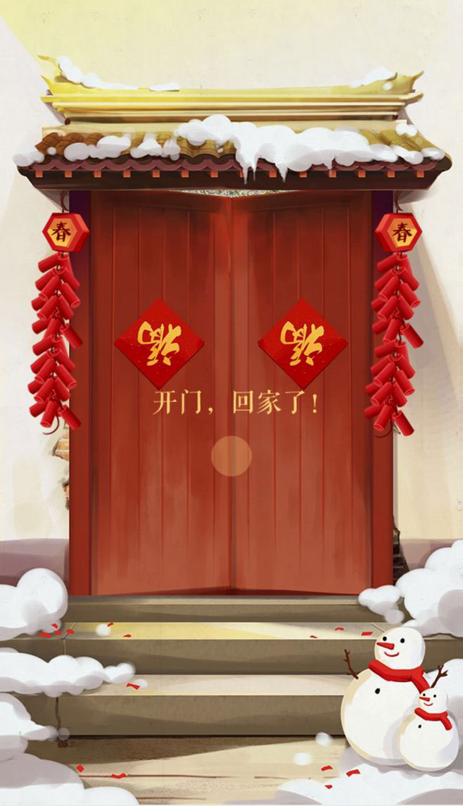 春节app闪屏设计22