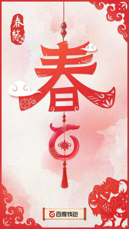 百度春节闪屏设计