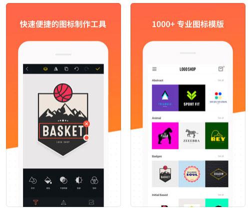 Logo-Maker-Shop---文字与平面设计创作工具