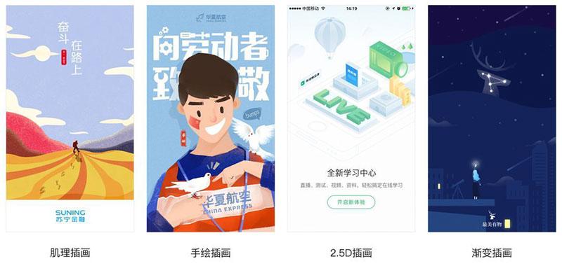 app闪屏插画设计