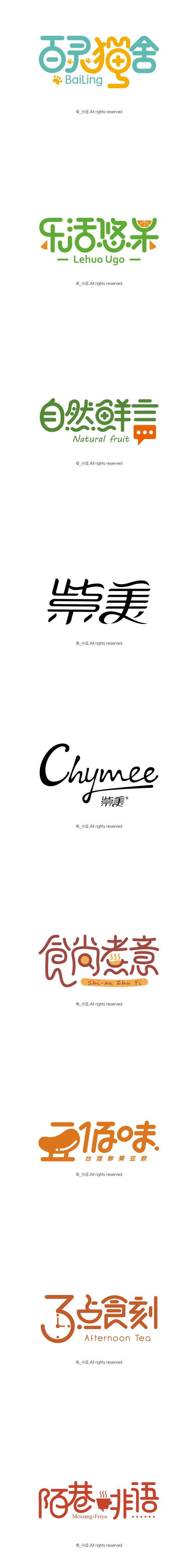 logo字体创意设计