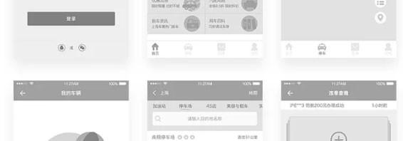 低保真app交互稿
