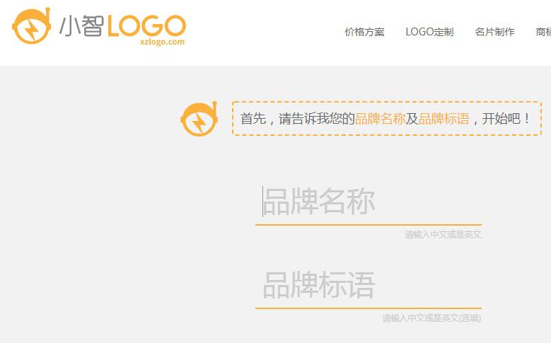 小智logo在线设计