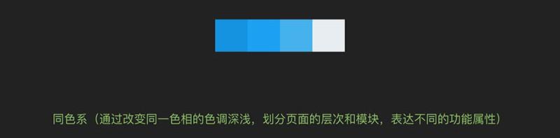 手机UI界面设计当中的颜色选择技巧