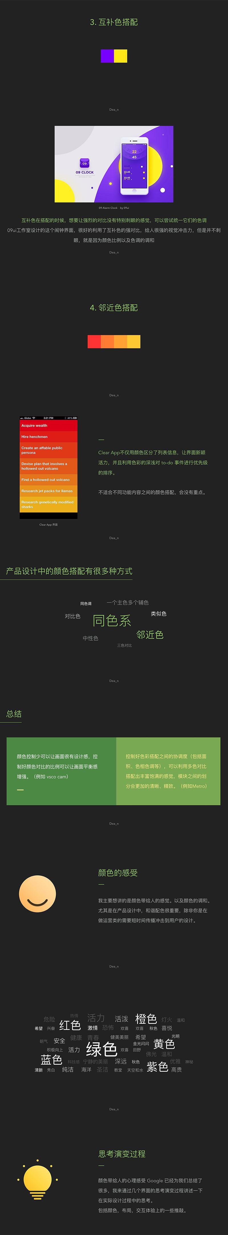 手机UI界面设计当中的颜色选择技巧2