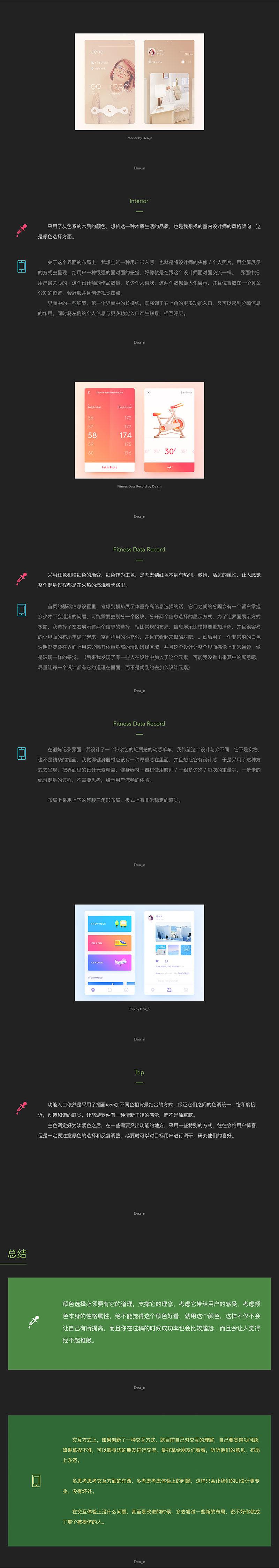 手机UI界面设计当中的颜色选择技巧4