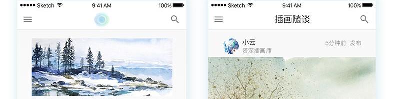 水彩插画app