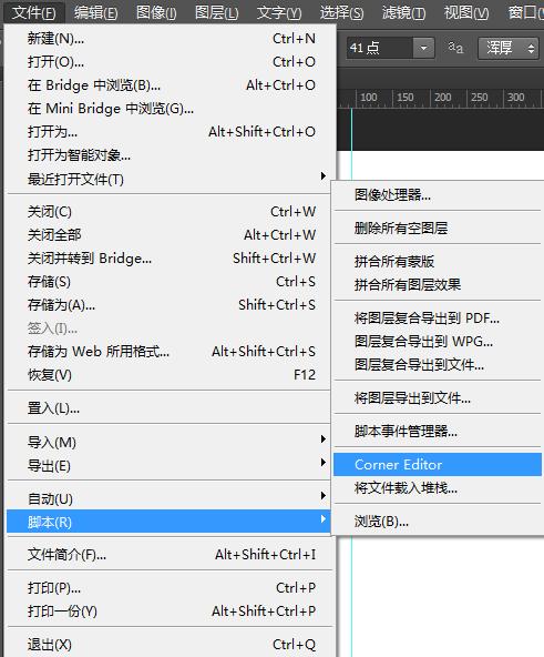 Corner Editor 使用步骤
