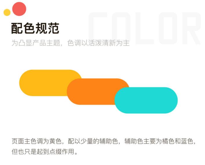 可取的app配色方案