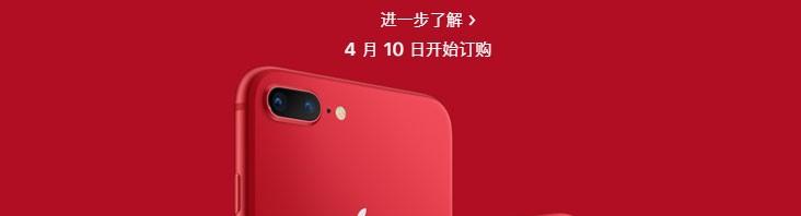 红色iPhone-8-特别版