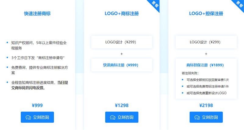 logo商标注册价格单