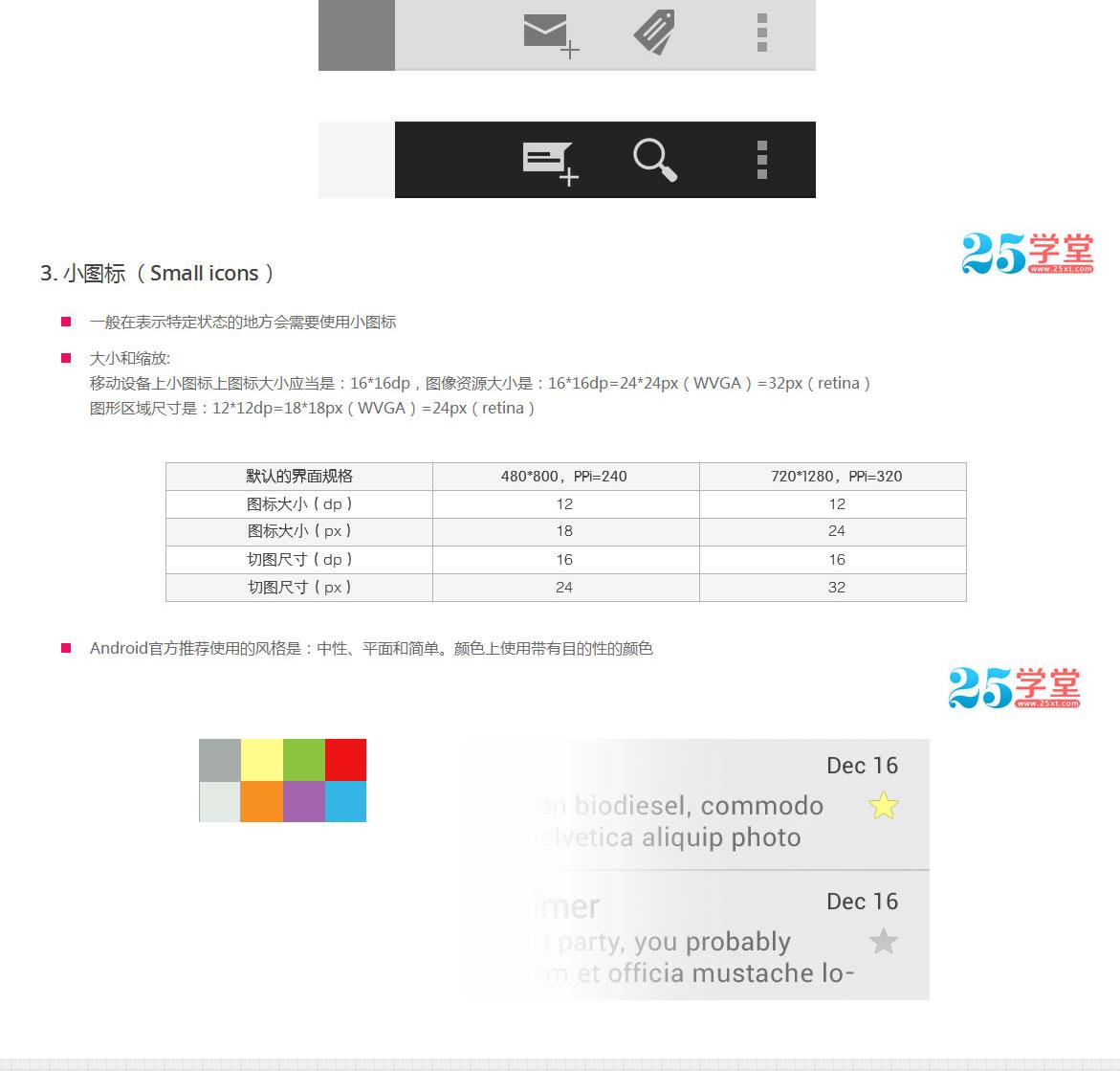 最新安卓界面设计规范