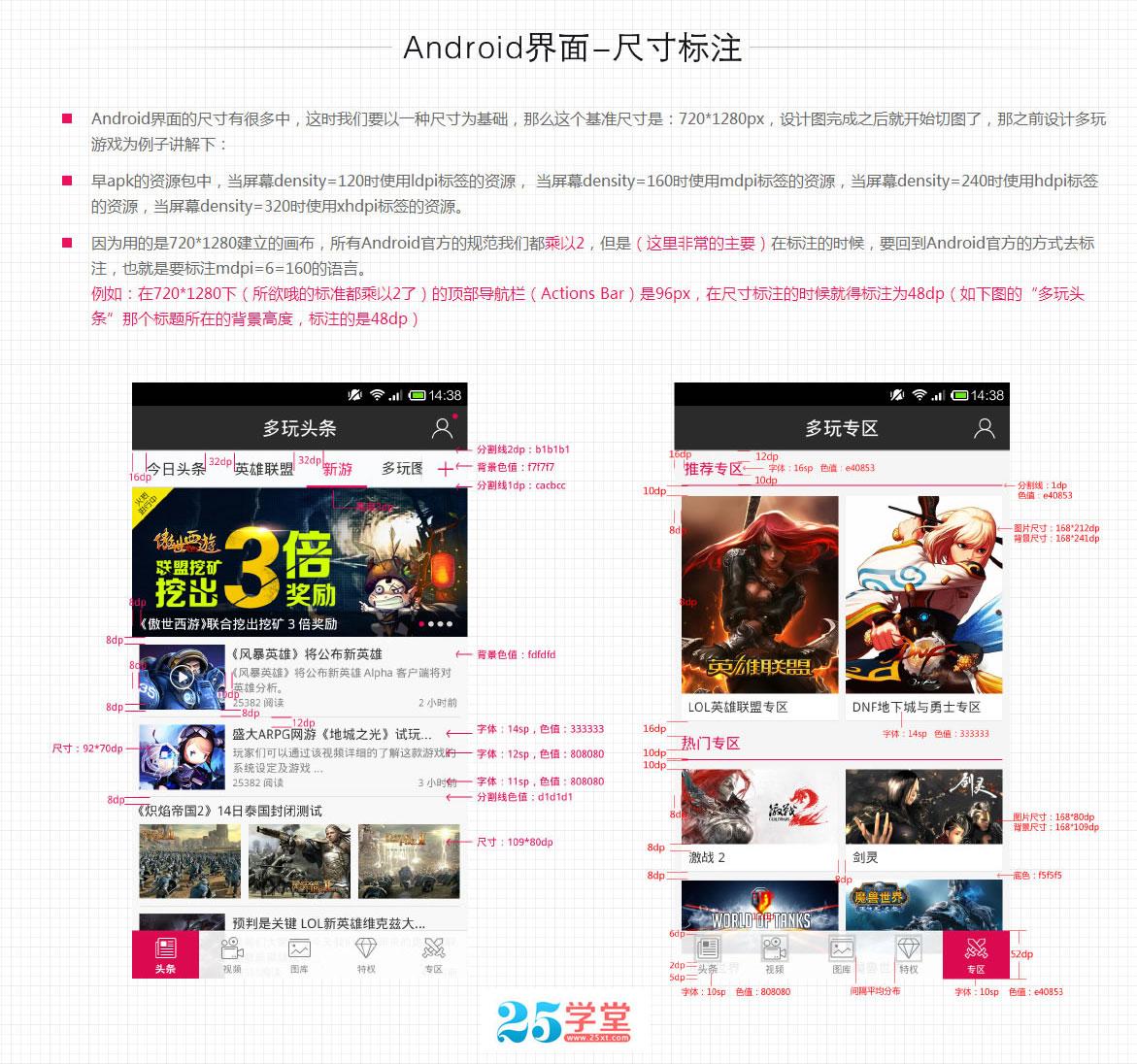 android界面设计规范
